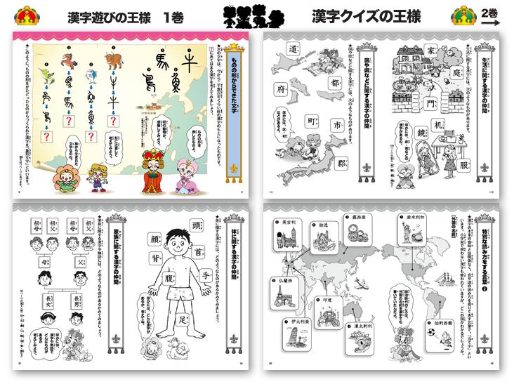 漢字クイズの王様 : 漢字イラストクイズ : イラスト